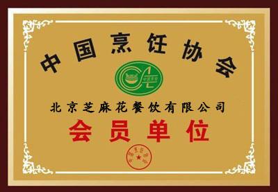 中国烹饪协会会员单位——万博官方manbetx下载花餐饮