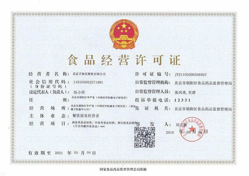 万博官方manbetx下载花餐饮服务许可证