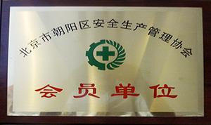 安全生产管理协会会员单位