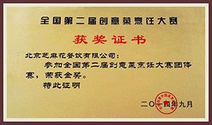 万博官方manbetx下载花荣获第二届创意菜团体金奖