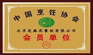 中国烹饪协会会员单位