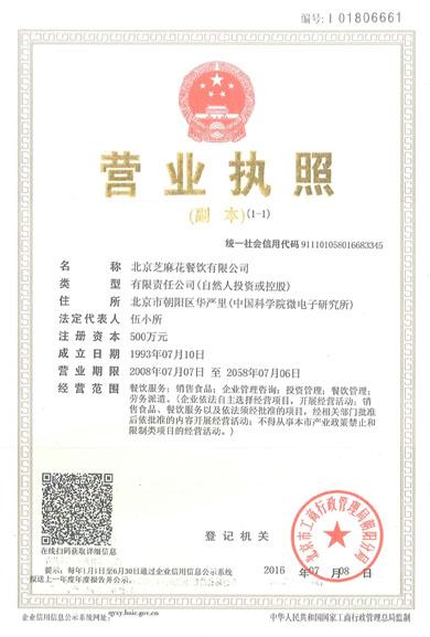 万博官方manbetx下载花企业法人营业执照