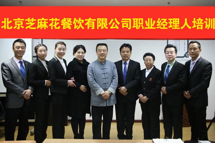 万博官方manbetx下载花职业经理人培训合影