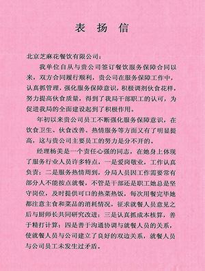 北京国土资源局海淀分局感谢信