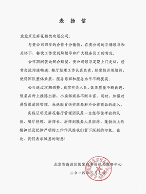 北京海淀区国家税务局表扬信