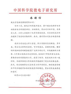 中国科学院微电子研究所感谢信