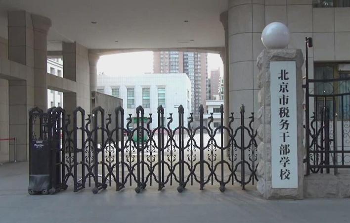 北京市税务干部学校