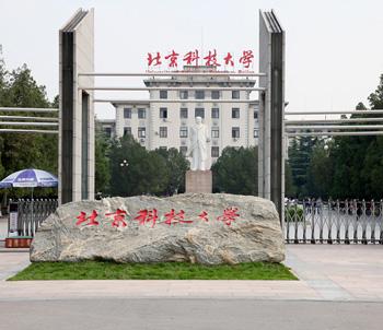国企万博体育手机登录万博manbetx登陆电脑版-北京科技大学