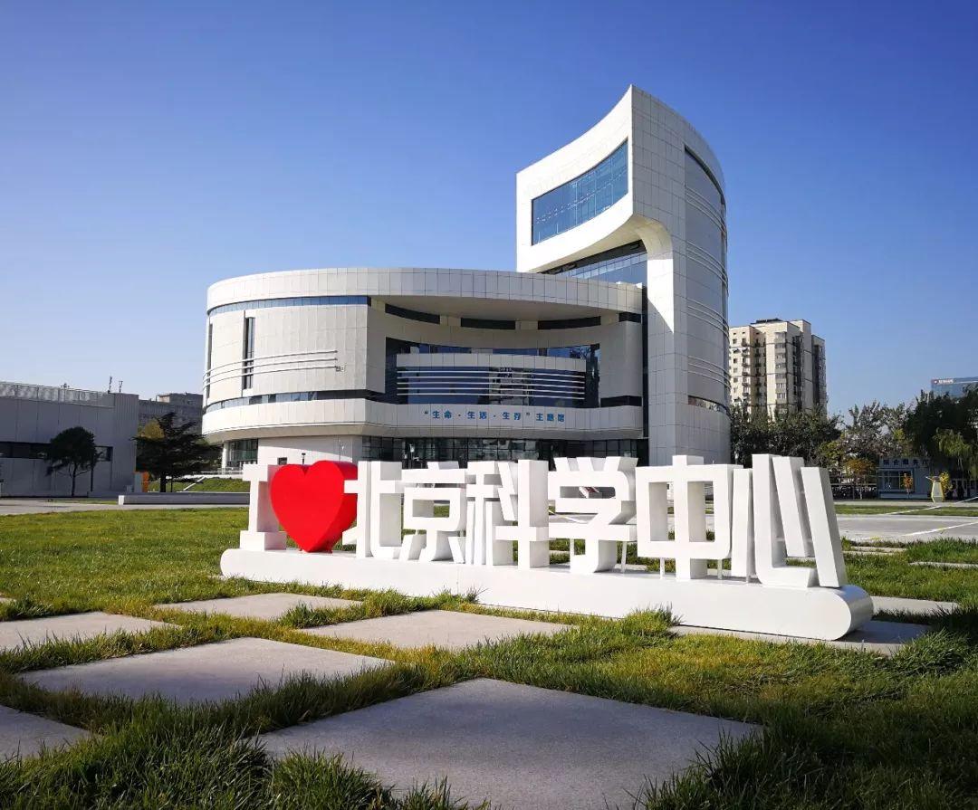机关单位万博体育手机登录万博manbetx登陆电脑版—北京科学中心